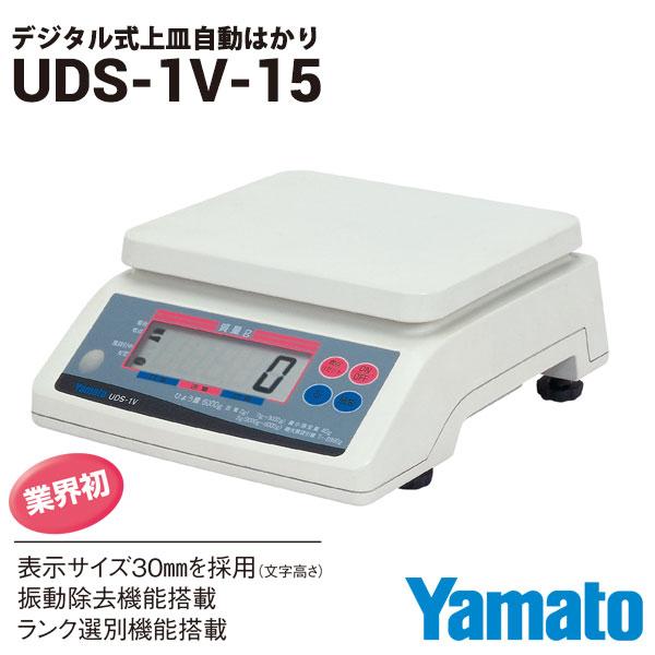 デジタル 上皿自動はかり UDS-1V-15 ひょう量15kg 【大和製衡】 高KD