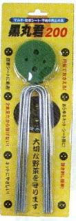 【400組】 黒丸君200 メッキ20cm (10組入×40個) 槍木産業 うつぎ産業 カ施 【代引不可】