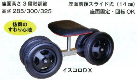 イスコロDX タイヤ付 農作業 イス 槍木産業 うつぎ産業 カ施【代引不可】