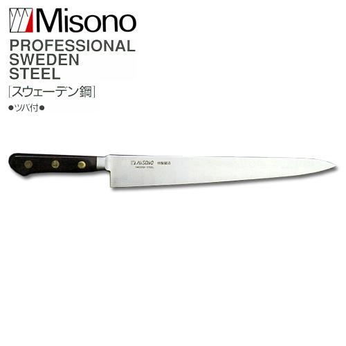 ミソノ EU・スウェーデン鋼 No.121 筋引 240mm 【Misono】 中金H