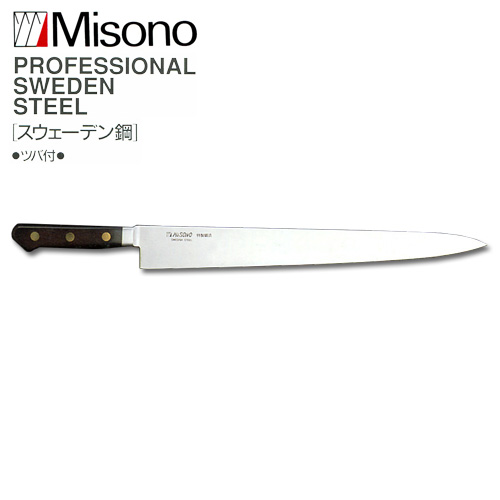 ミソノ EU・スウェーデン鋼 No.123 筋引 300mm 【Misono】 中金H