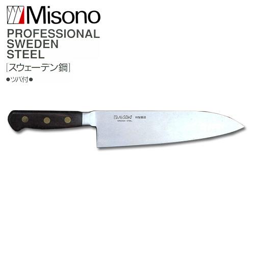 ミソノ EU・スウェーデン鋼 No.151 洋 出刃 210mm 【Misono】 中金H