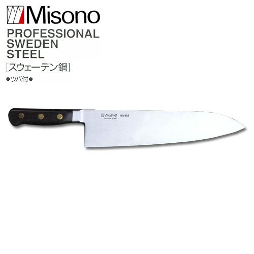 ミソノ EU・スウェーデン鋼 No.153 洋 出刃 270mm 【Misono】 中金H
