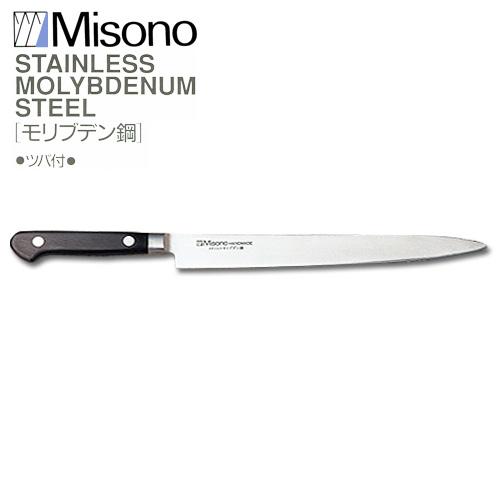 ミソノ モリブデン鋼 No.573-S ソールナイフ 240mm Misono 中金H