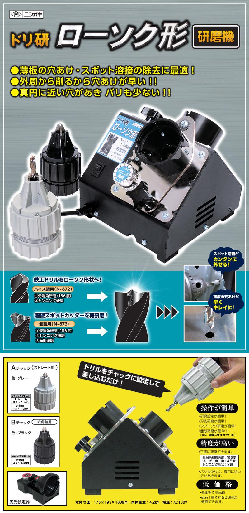 N-872 ドリ研ローソク形ハイス鋼用研磨機 ニシガキ 三冨D