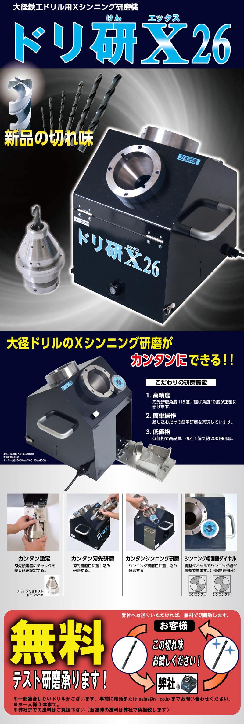 N-874 ドリ研X26 ニシガキ 三冨D