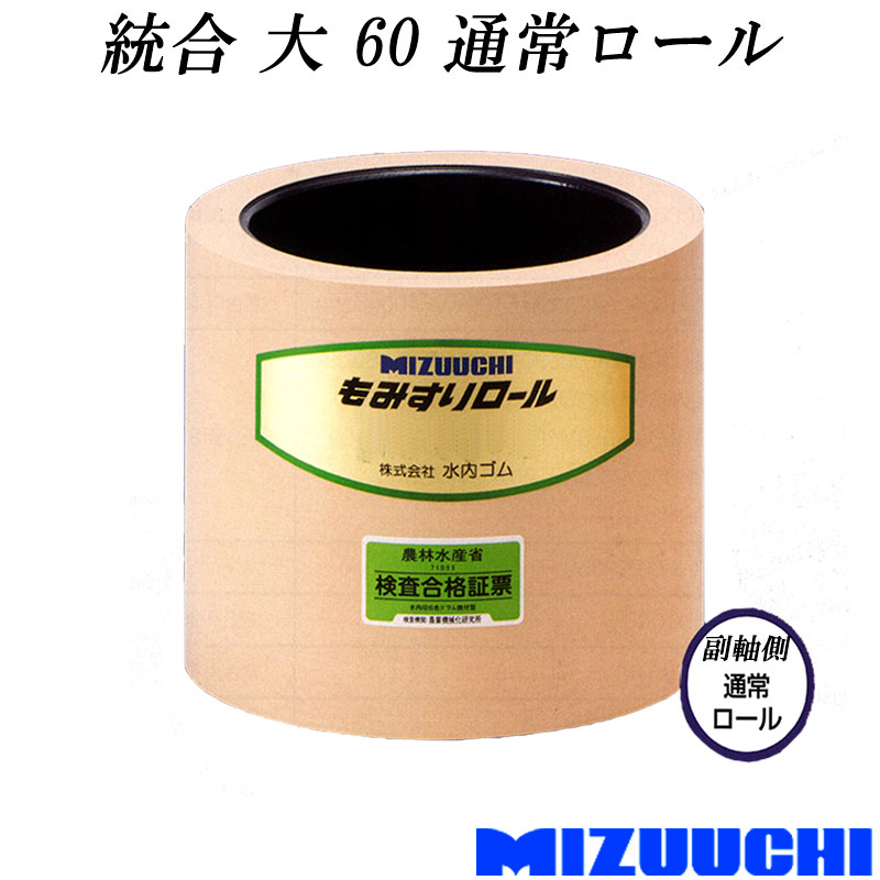 もみすりロール 統合 大 60 通常ロール 水内ゴム 単品 副軸側 籾摺り機用 ゴムロール MIZUUCHI オK 代引不可