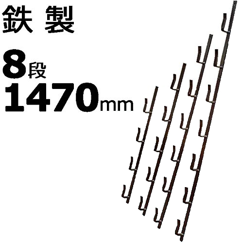 【10本】 冬囲い金物 十手型 8段 1470mm 鉄製 万能クリアガード対応 雪囲い アM【代引不可】