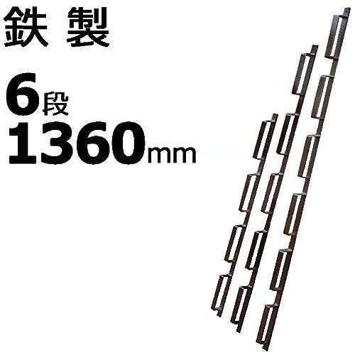 【5本】 冬囲い金物 貫抜き型 6段 1360mm 鉄製 万能クリアガード対応 雪囲い アM【代引不可】