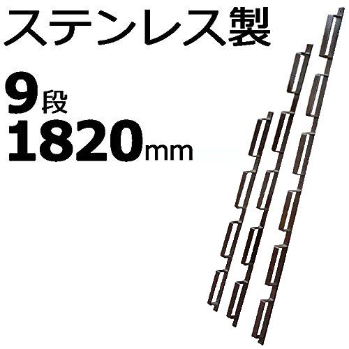 【5本】 冬囲い金物 貫抜き型 9段 1820mm ステンレス製 万能クリアガード対応 雪囲い アM【代引不可】
