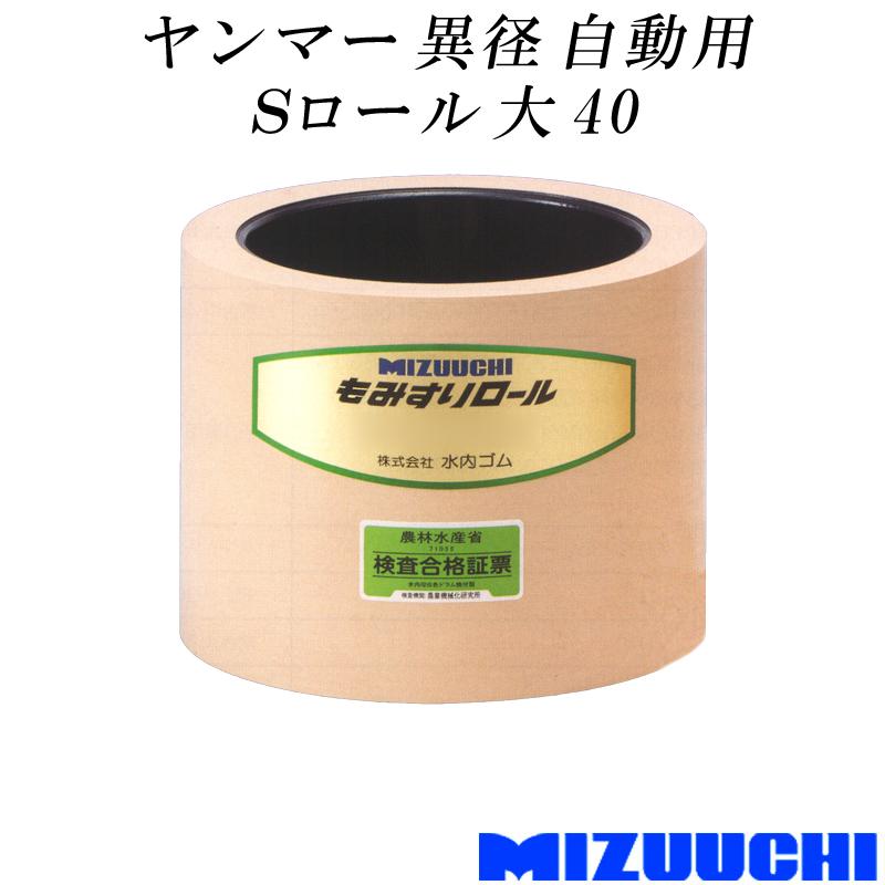 もみすりロール ヤンマー 異径 自動用 Sロール 大 40 水内ゴム 単品 籾摺り機用 ゴムロール MIZUUCHI オK 代引不可