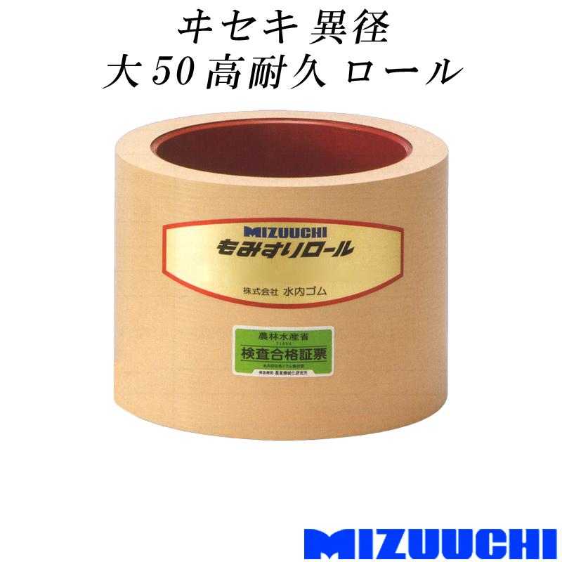 もみすりロール ヰセキ 異径 大 50 高耐久 水内ゴム 単品 籾摺り機用 ゴムロール MIZUUCHI オK 代引不可