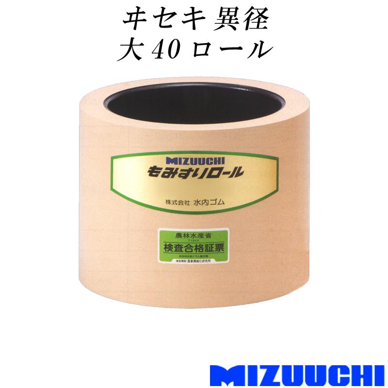 もみすりロール ヰセキ 異径 大 40 水内ゴム 単品 籾摺り機用 ゴムロール MIZUUCHI オK 代引不可