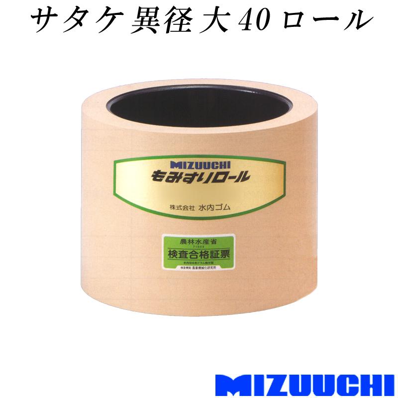 もみすりロール サタケ 異径 大 40 水内ゴム 単品 籾摺り機用 ゴムロール MIZUUCHI オK 代引不可