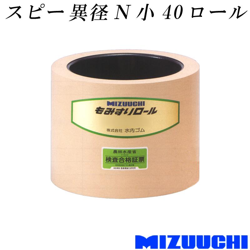 もみすりロール スピー 異径 N 小 40 水内ゴム 単品 籾摺り機用 ゴムロール MIZUUCHI オK 代引不可