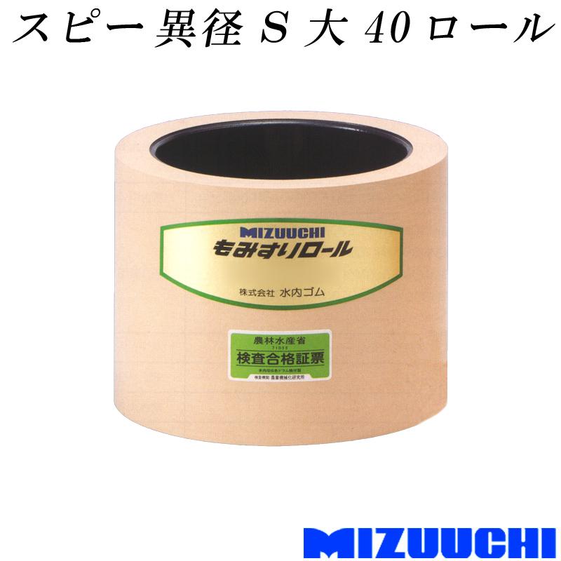 もみすりロール スピー 異径 S 大 40 水内ゴム 単品 籾摺り機用 ゴムロール MIZUUCHI オK 代引不可