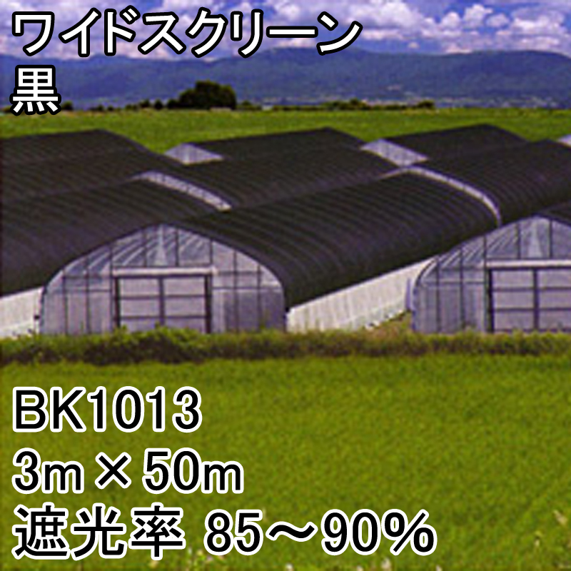 3m × 50m 黒 遮光率85~90% ワイドスクリーン 遮光ネット BK1013 寒冷紗 日本ワイドクロス タ種【代引不可】
