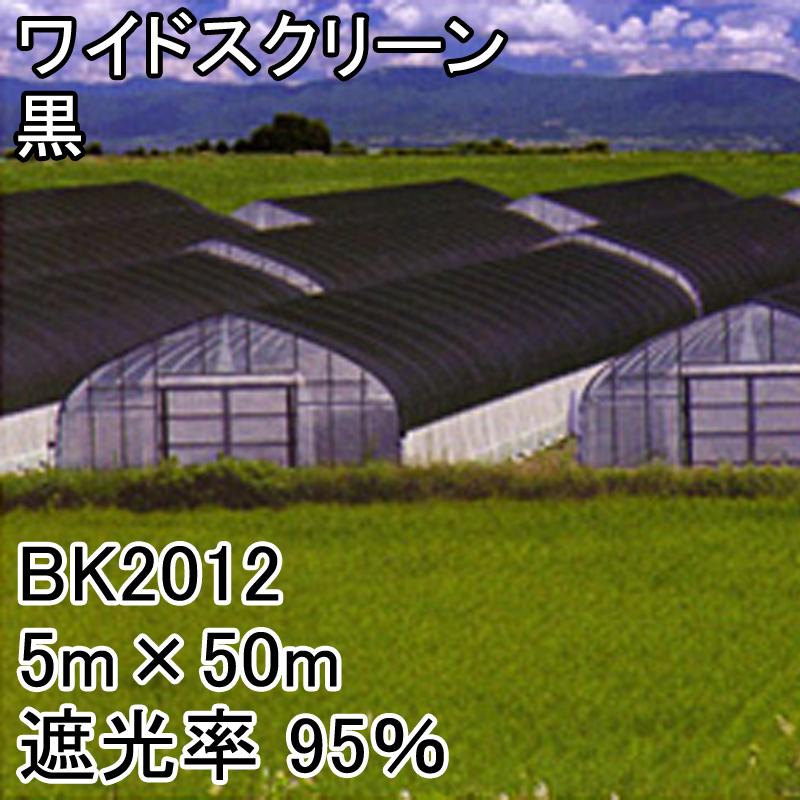 【個人宅配送不可】 5m × 50m 黒 遮光率95% ワイドスクリーン 遮光ネット BK2012 寒冷紗 日本ワイドクロス タ種 【代引不可】