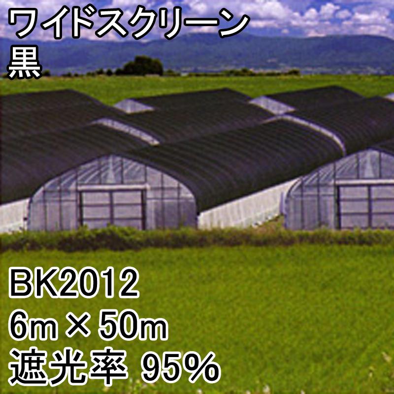 【個人宅配送不可】 6m × 50m 黒 遮光率95% ワイドスクリーン 遮光ネット BK2012 寒冷紗 日本ワイドクロス タ種 【代引不可】