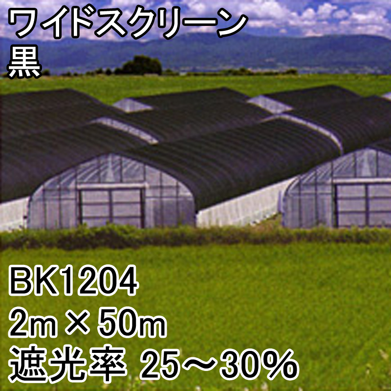 2m × 50m 黒 遮光率25~30% ワイドスクリーン 遮光ネット BK1204 寒冷紗 日本ワイドクロス タ種 D