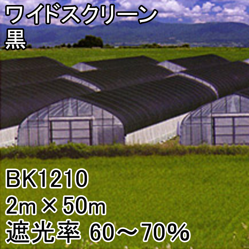 2m × 50m 黒 遮光率60~70% ワイドスクリーン 遮光ネット BK1210 寒冷紗 日本ワイドクロス タ種 D