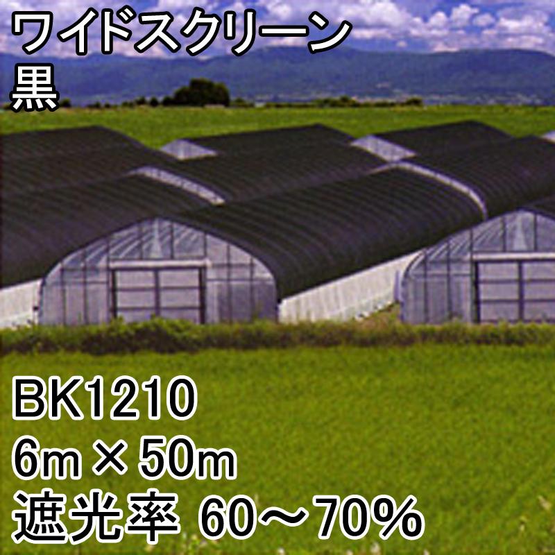 【個人宅配送不可】6m × 50m 黒 遮光率60~70% ワイドスクリーン 遮光ネット BK1210 寒冷紗 日本ワイドクロス タ種 【代引不可】
