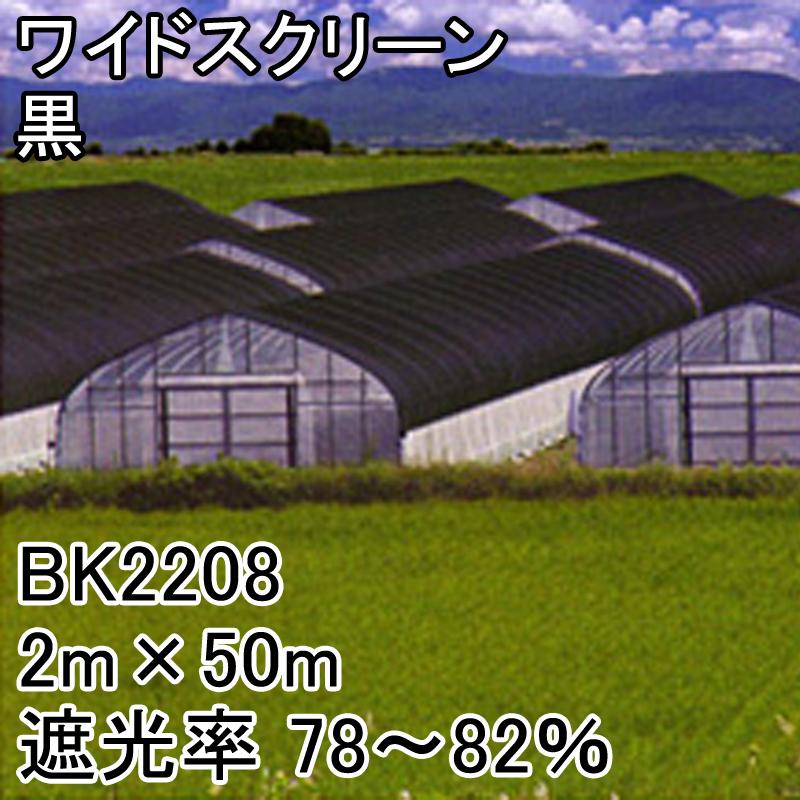 2m × 50m 黒 遮光率78~82% ワイドスクリーン 遮光ネット BK2208 寒冷紗 日本ワイドクロス タ種 D