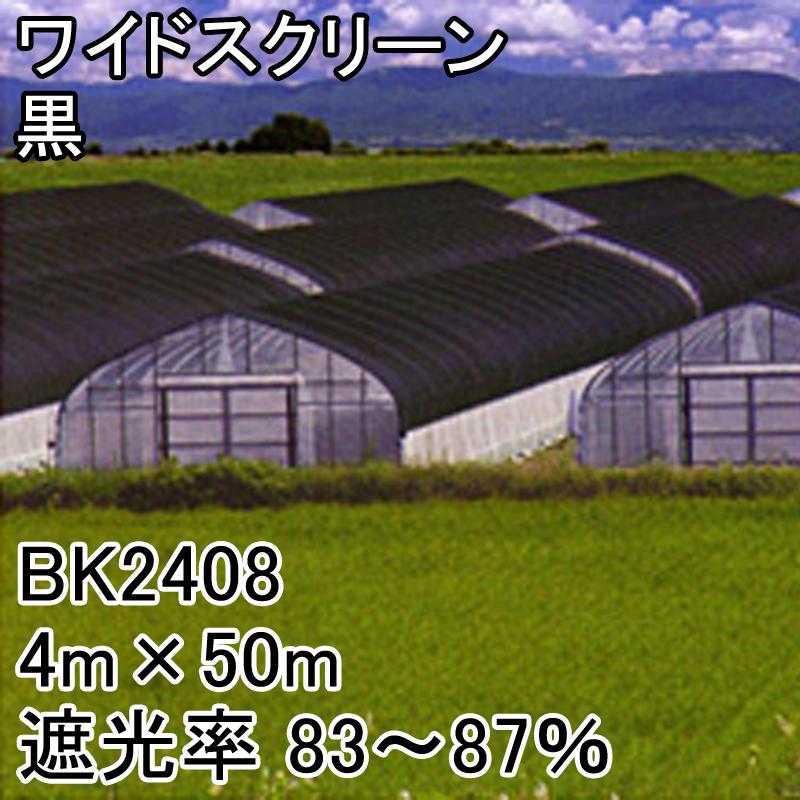【個人宅配送不可】4m × 50m 黒 遮光率83~87% ワイドスクリーン 遮光ネット BK2408 寒冷紗 日本ワイドクロス タ種 【代引不可】