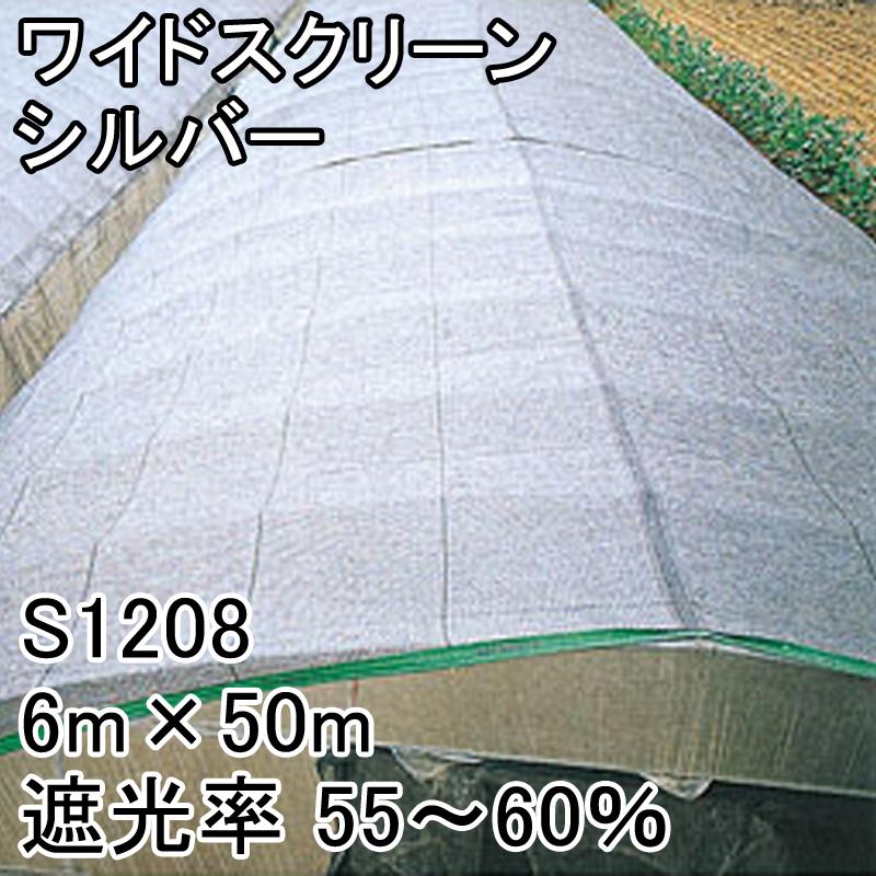 【個人宅配送不可】6m × 50m シルバー 遮光率55~60% ワイドスクリーン 遮光ネット S1208 寒冷紗 日本ワイドクロス タ種 【代引不可】