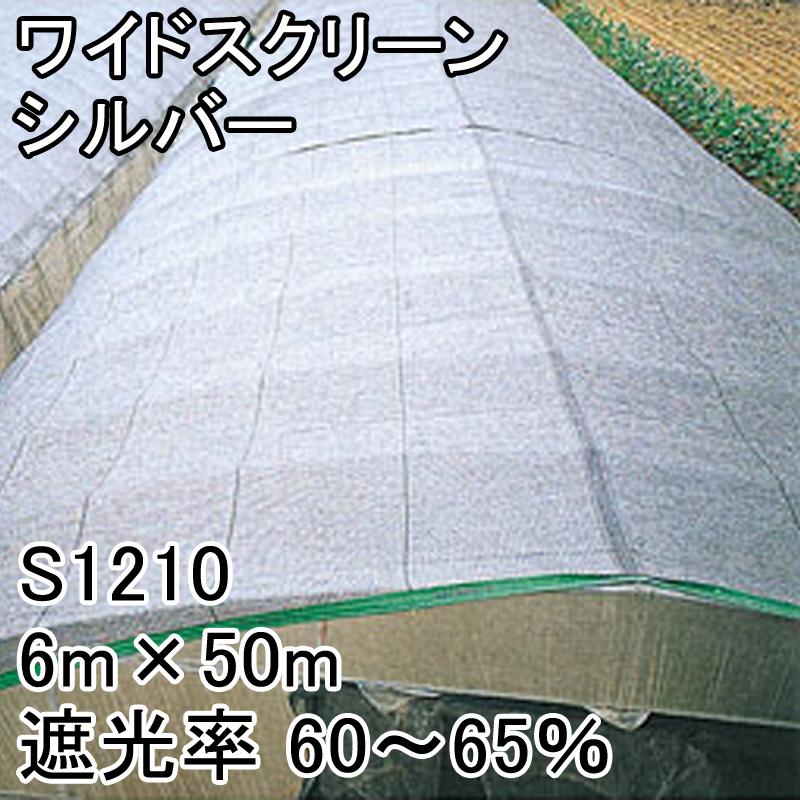 【個人宅配送不可】6m × 50m シルバー 遮光率60~65% ワイドスクリーン 遮光ネット S1210 寒冷紗 日本ワイドクロス タ種 【代引不可】