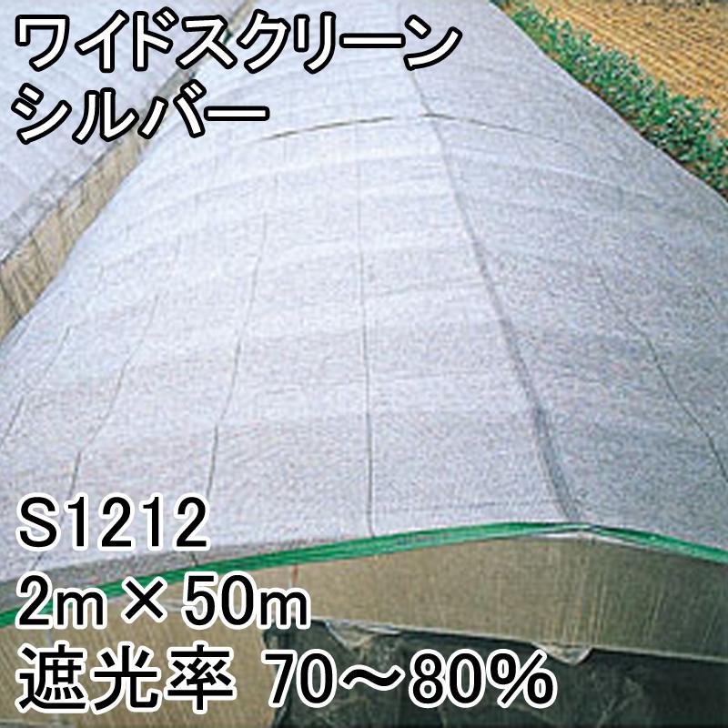 2m × 50m シルバー 遮光率70~80% ワイドスクリーン 遮光ネット S1210 寒冷紗 日本ワイドクロス タ種 D