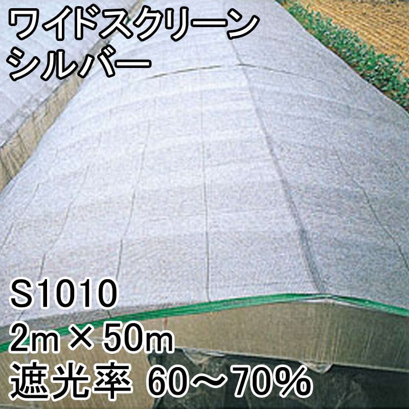 2m × 50m シルバー 遮光率60~70% ワイドスクリーン 遮光ネット S1010 寒冷紗 日本ワイドクロス タ種 D