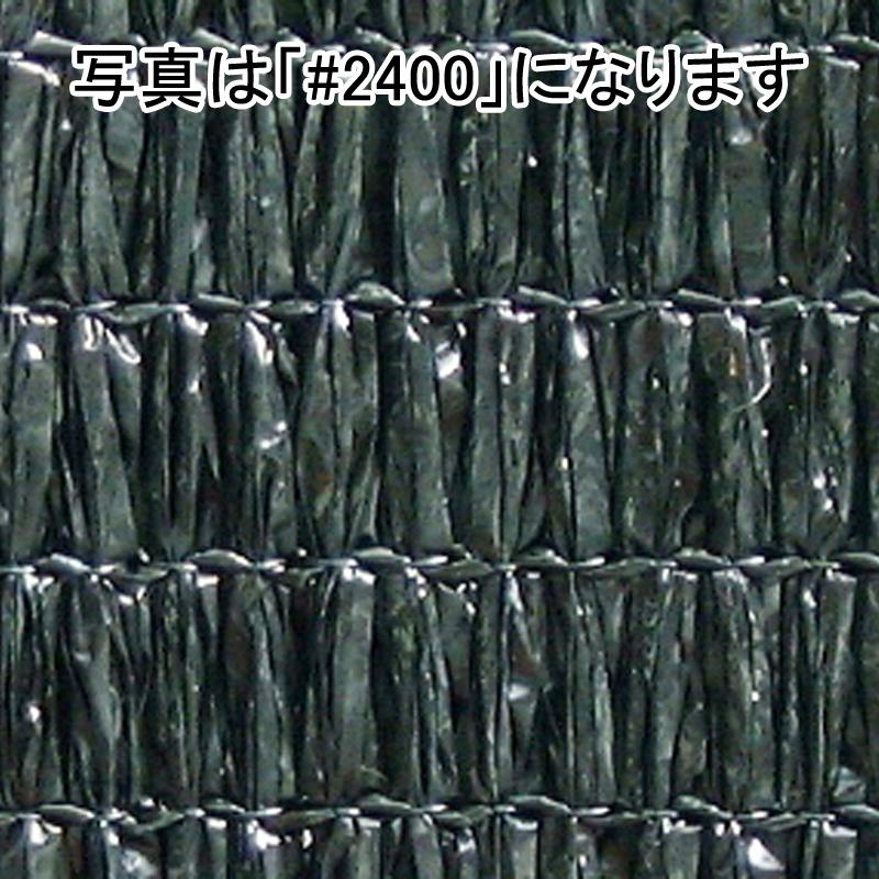 個人宅配送不可 1.8m × 50m 黒 遮光率92% ワイエムネット 遮光ネット #2000 寒冷紗 望月 タ種 代引不可