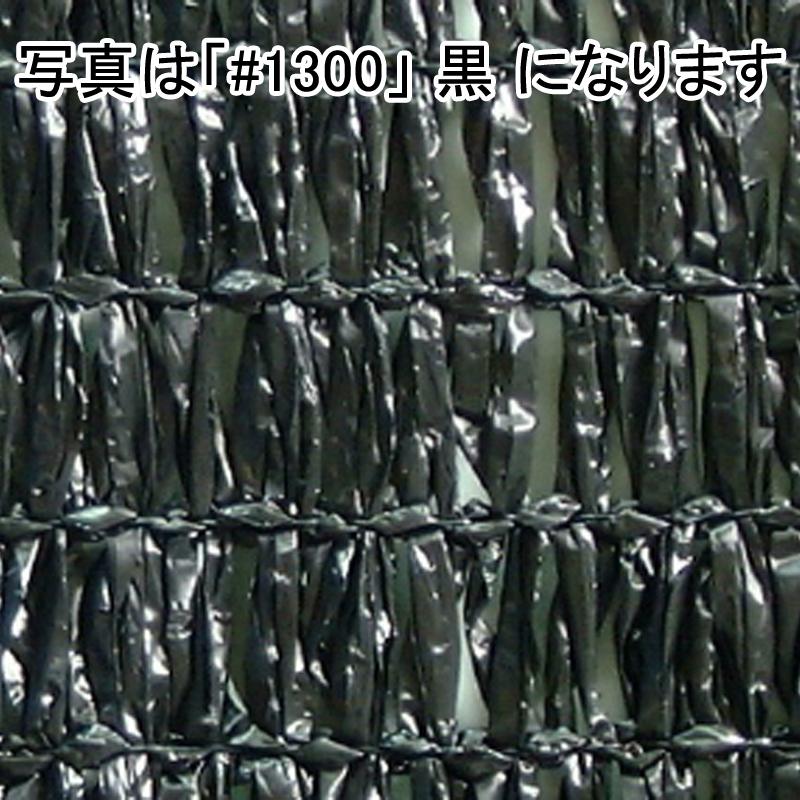 2m × 50m シルバー 遮光率85~88% ワイエムネット 遮光ネット #1300 寒冷紗 望月 タ種 【代引不可】