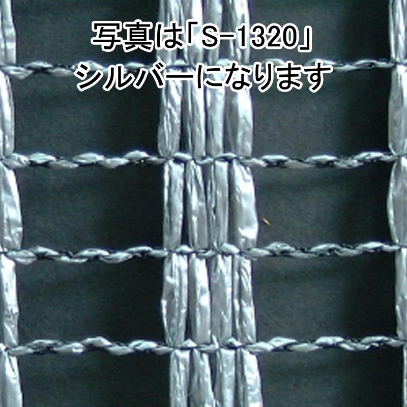 2m × 50m シルバー 遮光率25% ワイエムネット Sタイプ 遮光ネット S-1325 寒冷紗 望月 タ種 【代引不可】