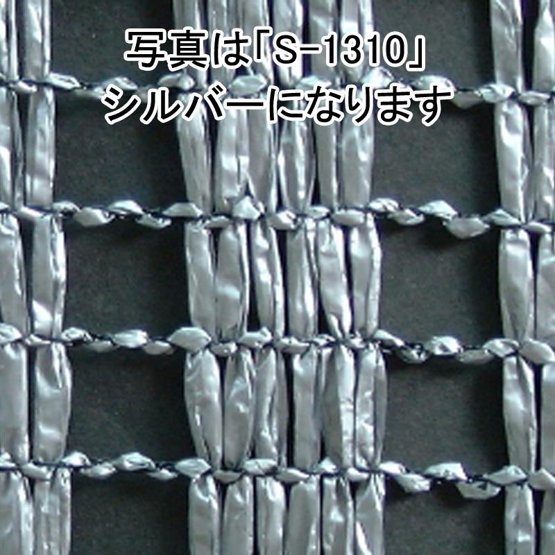 2m × 50m シルバー 遮光率65% ワイエムネット Sタイプ 遮光ネット S-2010 寒冷紗 望月 タ種 【代引不可】