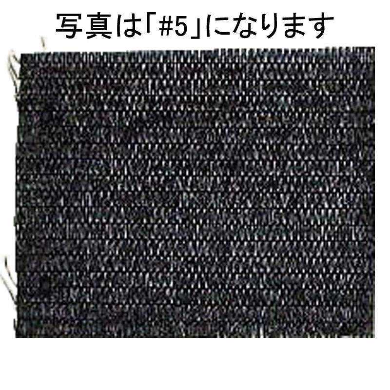 【北海道配送不可】 6m × 50m 黒 遮光率86% 遮光・遮熱ネット #11 寒冷紗 タイレン 大豊化学 【代引不可】