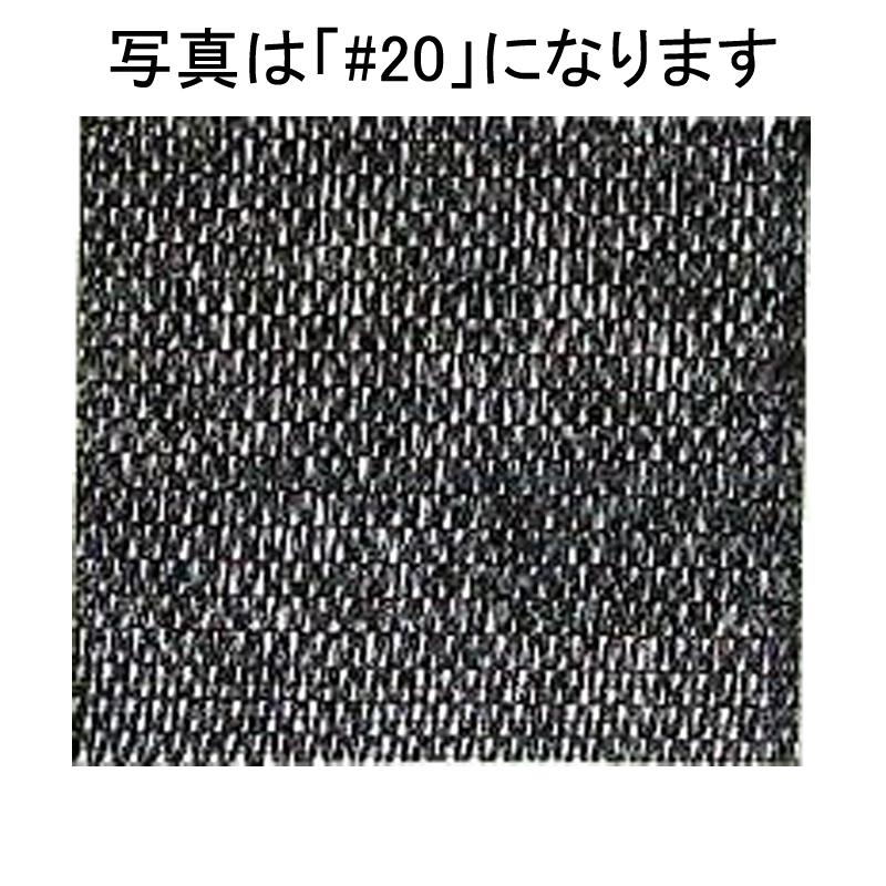 【北海道配送不可】 2m × 50m 黒 遮光率65% 遮光・遮熱ネット #25 寒冷紗 タイレン 大豊化学 【代引不可】