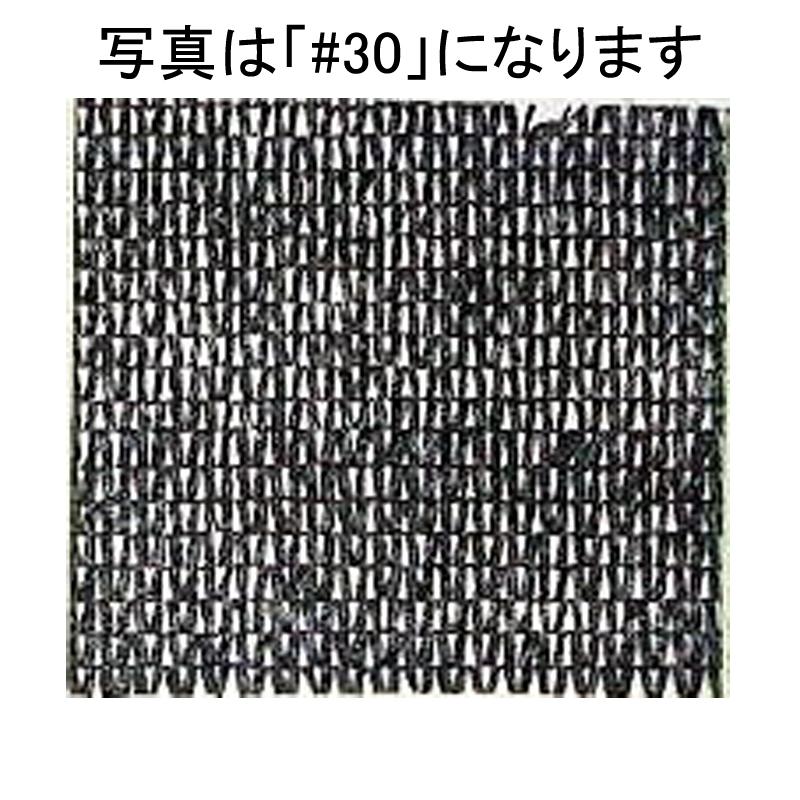 【北海道配送不可】 2m × 50m 黒 遮光率38% 遮光・遮熱ネット #50 寒冷紗 タイレン 大豊化学 【代引不可】