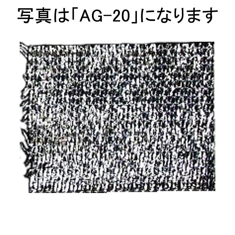 【北海道配送不可】 2m × 50m アルミ 遮光率38% 遮光・遮熱ネット AG-50 寒冷紗 タイレン 大豊化学 【代引不可】