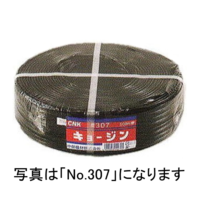 【5個】 キョ―ジンバンド スーパー #307 黒 500m × 10mm 26本 × 2芯 ビニールハウス 用 バンド タ種 【代引不可】