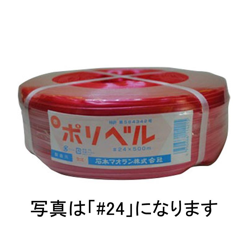 【20個】 ポリベル#20 赤 500m × 11mm ビニールハウス 用 バンド タ種 【代引不可】