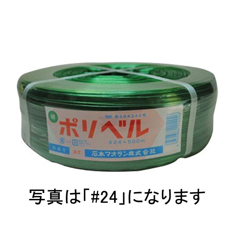 【20個】 ポリベル#20 緑 500m × 11mm ビニールハウス 用 バンド タ種 【代引不可】