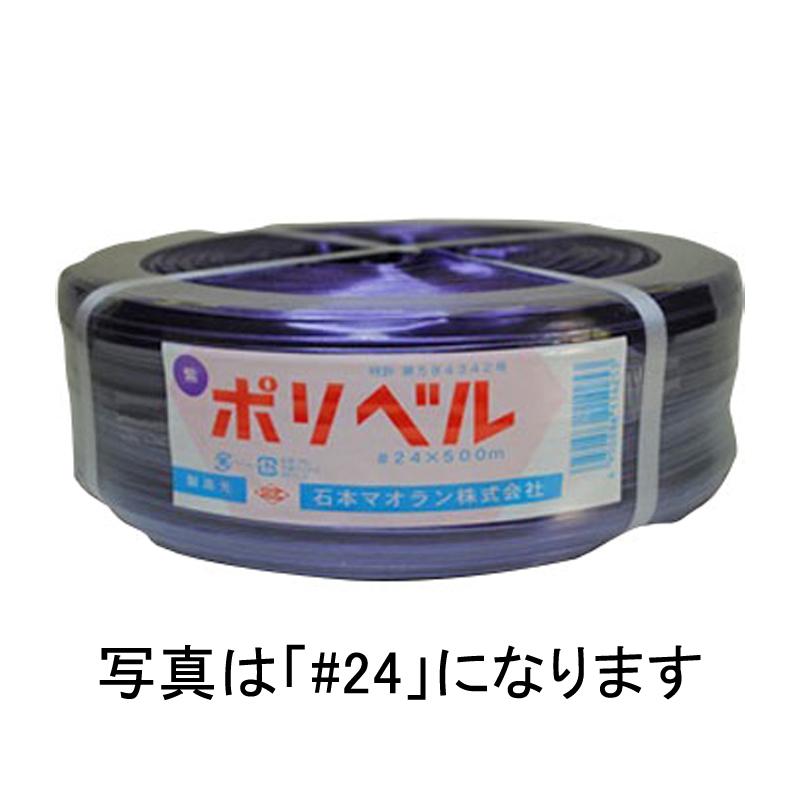 【20個】 ポリベル#20 紫 500m × 11mm ビニールハウス 用 バンド タ種 【代引不可】