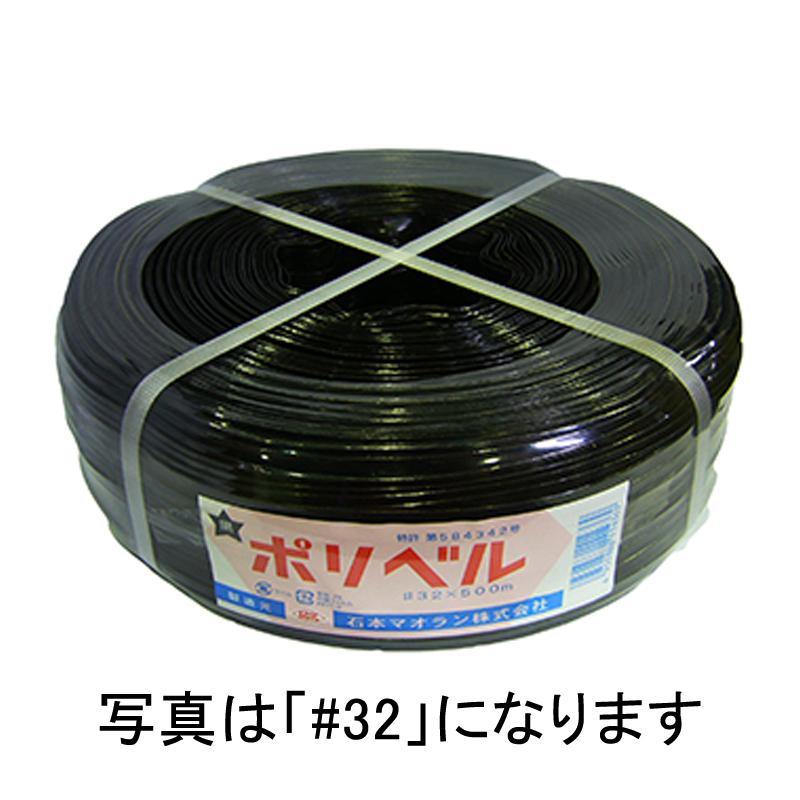 【20個】 ポリベル#20 黒 500m × 11mm ビニールハウス 用 バンド タ種 【代引不可】