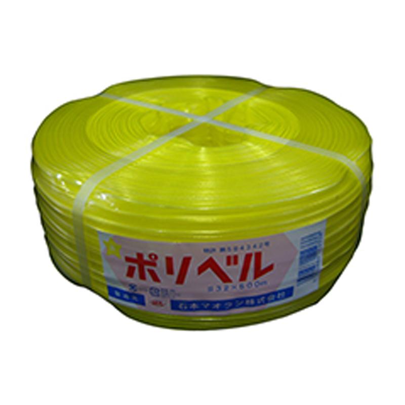 【10個】 ポリベル#32 黄 500m × 14mm ビニールハウス 用 バンド タ種 【代引不可】