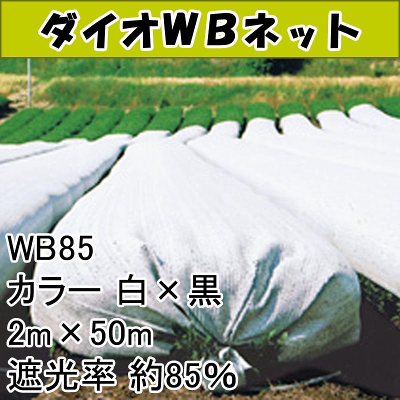 【1本】 2m × 50m 白×黒 遮光率約85% ダイオWBネット 遮光ネット WB85 寒冷紗 ダイオ化成 タ種 【代引不可】