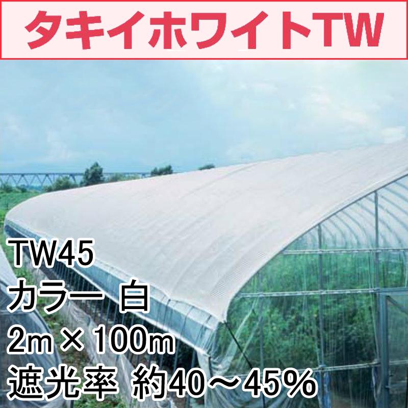 【1本】 2m × 100m 白 遮光率40~45% タキイホワイトTW 遮光ネット TW45 寒冷紗 タキイ種苗 タ種 【代引不可】