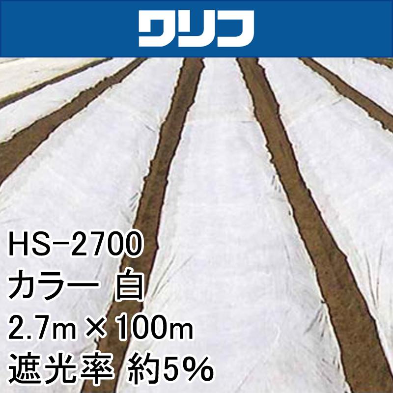 2.7m × 100m 白 遮光率約5% ワリフ 遮光ネット HS-2700 寒冷紗 JX ANCI タ種 【代引不可】