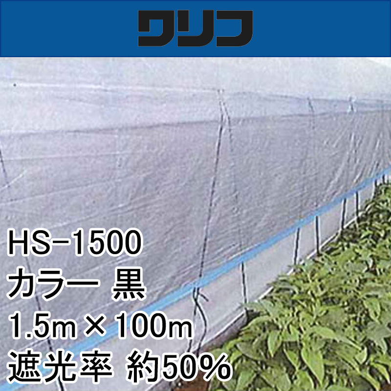 1.5m × 100m 黒 遮光率約50% ワリフ 遮光ネット HS-1500 寒冷紗 JX ANCI タ種 【代引不可】